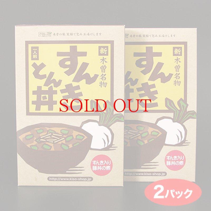 画像1: すんきとん丼(2パックセット) (1)