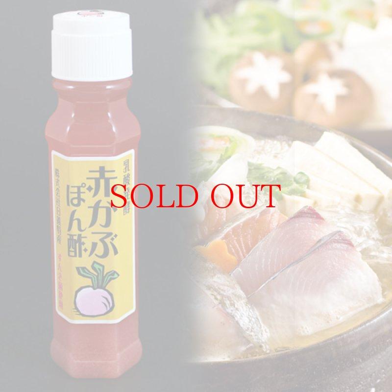 画像1: 旬彩工房の『乳酸発酵 赤かぶぽん酢』(2本セット) (1)