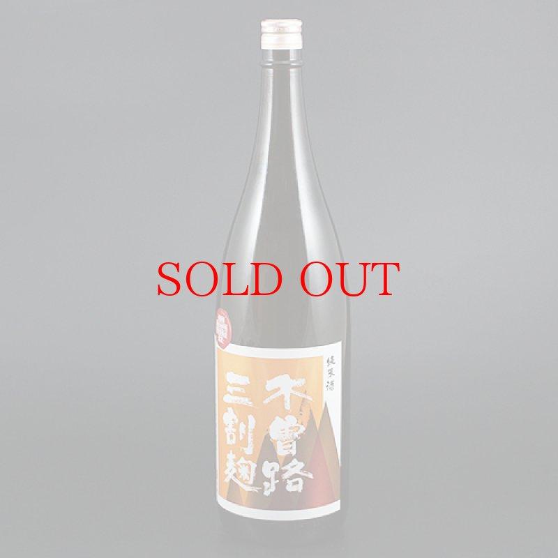 画像1: 木曽路 三割麹 純米酒(720ml) (長野県原産地呼称管理委員会・認定) (1)