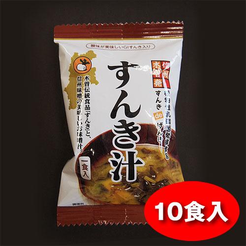 画像1: すんき汁(10食入り)※フリーズドライ (1)