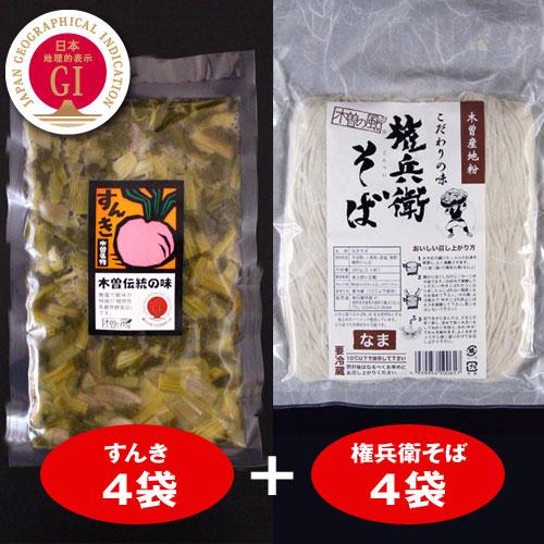 画像1: 権兵衛すんきそばセット(8食) ※すんきはGI産品150g (1)
