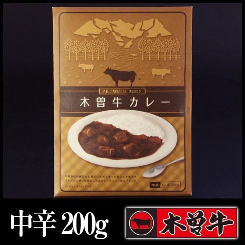画像1: 木曽牛カレー/中辛(200g×4袋) (1)