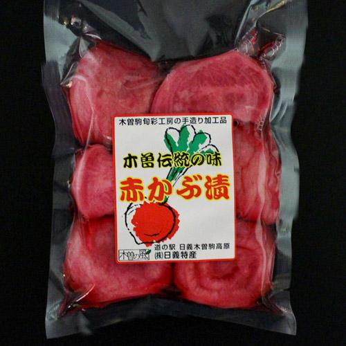 画像1: 赤かぶ漬け(×2袋) (1)