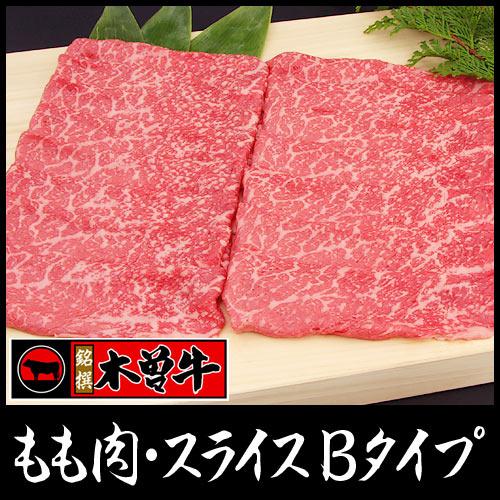 画像1: 幻の「木曽牛」(もも肉・スライス500g)Bタイプ/しゃぶしゃぶ、すき焼きに (1)
