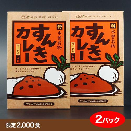 画像1: すんきカレー(2パックセット) (1)