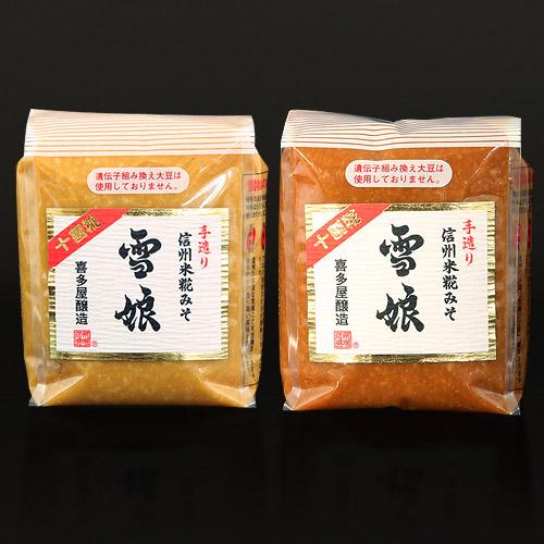画像1: 喜多屋醸造 手造り信州米糀みそ 雪娘(白・赤)セット(各900g×2袋) (1)
