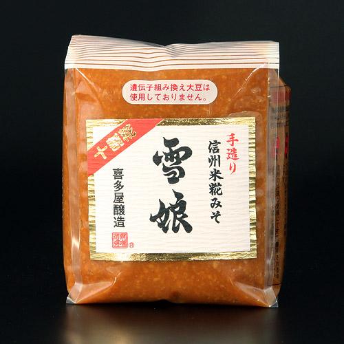 画像1: 喜多屋醸造 手造り信州米糀みそ 雪娘(赤)2袋セット(900g×2袋) (1)