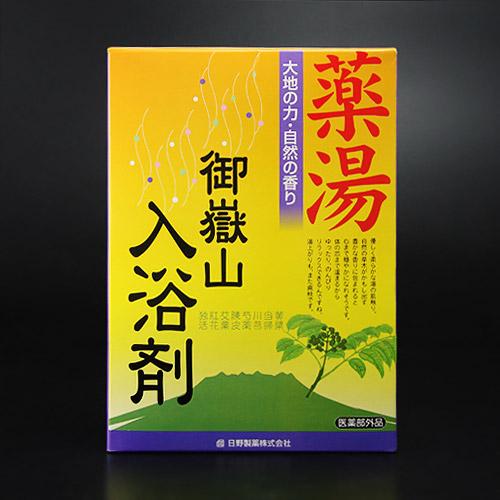 画像1: 御嶽山入浴剤(薬湯) (1)
