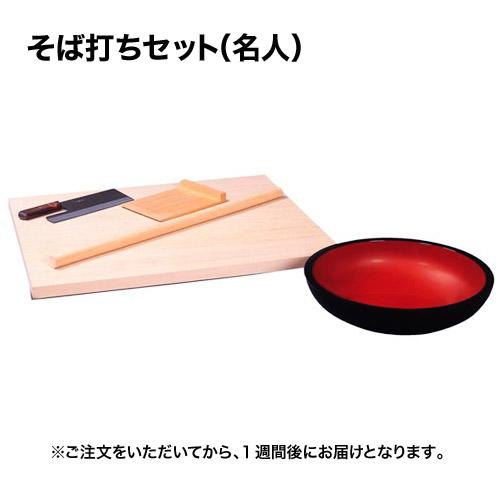 画像1: そば打ちセット(名人) (1)