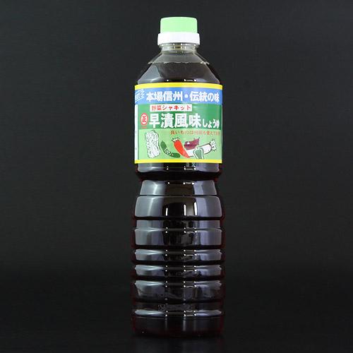 画像1: 丸正醸造 野菜を美味しく 早漬け醤油(1L) (1)