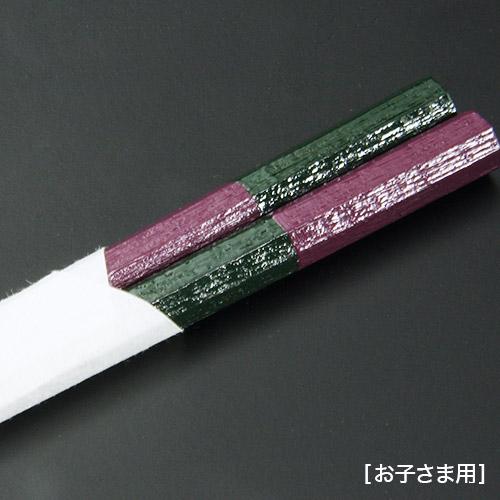 画像1: 木曽の漆箸 お子さま用 市松模様箸(緑×紫) (1)