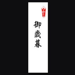 画像1: ご贈答用「のし」(御歳暮) (1)
