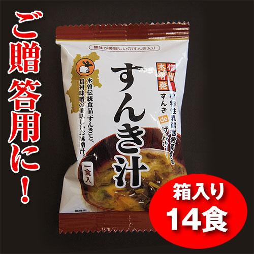 画像1: 【ご贈答用にも】すんき汁セット14食入りセット(フリーズドライ) (1)